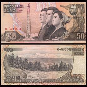 【亚洲】全新UNC朝鲜50元纸币外国钱币1992年P-42