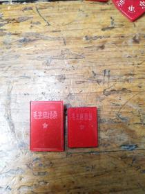毛主席语录――纪念章――两个合售