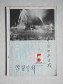 丰田生产方式报纸连载粘贴在1977年第二期新医药通讯杂志上【封面上贴有一张J31 中国工会第九次全国代表大会盖销邮票】