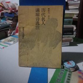 历代名人谪琼诗选注【一版一印、仅3000册】