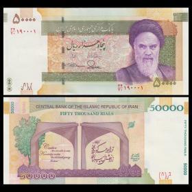 全新UNC伊朗50000里亚尔纪念德黑兰大学建校80周年2015年P-NEW