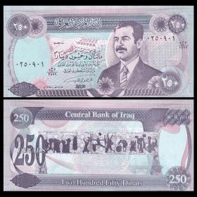 【亚洲】全新伊拉克250第纳尔纸币有毛边1995年P-85看备注