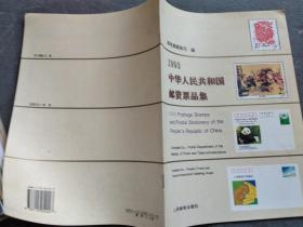 1993中华人民共和国邮资票品集