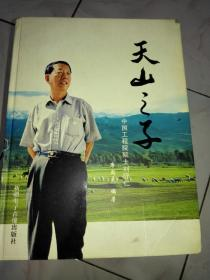 天山之子中国工程院院土刘守仁摄影画册