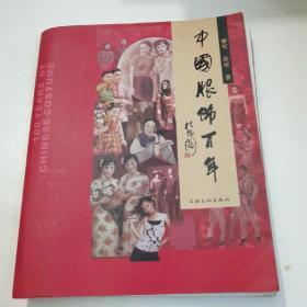 中国服饰百年