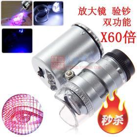 【】60倍放大镜显微镜带紫光灯和LED白光灯收藏必备