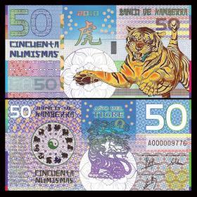 全新UNC堪培拉银行50元2010虎年生肖塑料钞霸气虎