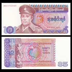 【亚洲】全新UNC缅甸35元纸币外国钱币1986年P-63