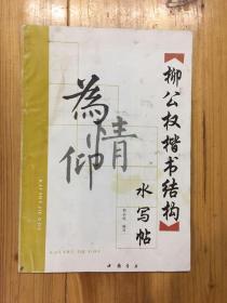 柳公权楷书结构水写帖(孔网孤本)