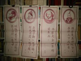 《中、小学教室挂图系列:中外文化名人(狄更斯、韩愈、莎士比亚、屈原)四张一套》铁橱东3--6