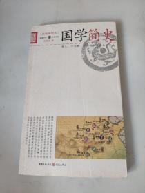 国学简史(经典插图本)