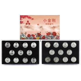 【】中国1分硬币11枚套装2005-17年十一小金刚卷拆品相