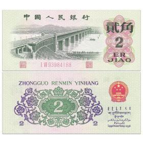 【】全新中国第三套人民币2角1962年二罗马版长江大桥