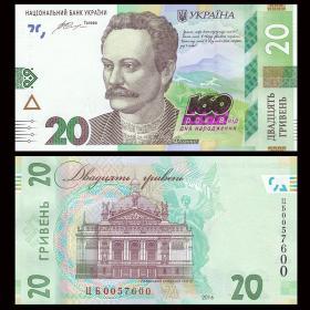 【】全新UNC乌克兰20格里夫纳纪念钞外国钱币2016年P-NEW