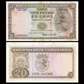 亚洲全新东帝汶20埃斯库多纸币外国钱币1967年P-26b有黄斑