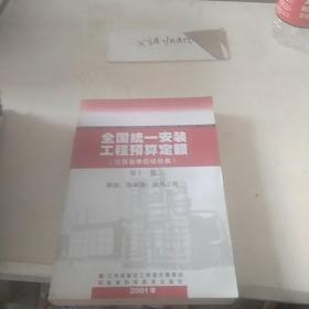 全国统一安装工程预算定额  江西省单位安装工程第十一册
