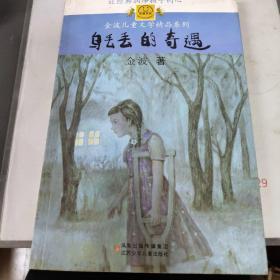 乌丢丢的奇遇:金波儿童文学精品系列