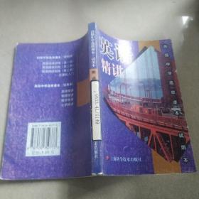 高级中学选修课本  试用本  英语精讲