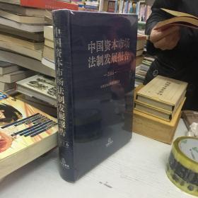 中国资本市场法制发展报告 2016 精装16开
