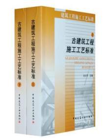 古建筑工程施工工艺标准(上下册)刘大可  中国建筑工业出版社 9787112110605