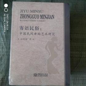 【正版】寄语民俗:中国民间舞蹈艺术研究 汤旭丽著9787510322747