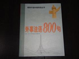 外事法语800句