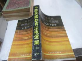 中华民国教育法规选编1912-1949