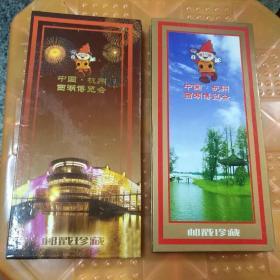 中国杭州  西湖博览会邮戳珍藏2本合售(2本不同),里面都是杭州西博会邮戳值得珍藏,收藏