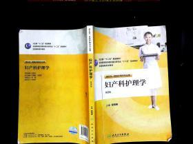 妇产科护理学 第二版