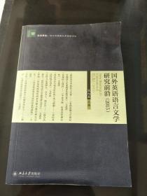 国外英语语言文学研究前沿(2015)