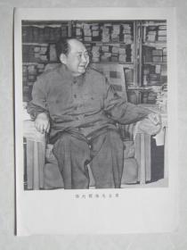 伟大领袖毛主席【16开宣传画】