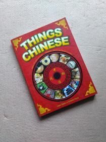 中国风物(THINGS CHINESE) 英文版 (实物外观如图,一书一图的)