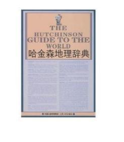哈金森地理辞典