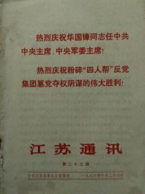 '江苏通迅'毛主席逝世专刊三种