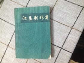 沈阳剧作选2