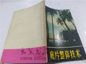 实用摄影知识丛书 底片整修技术 程佳麟 上海人民美术出版社 1978年3月 32开平装