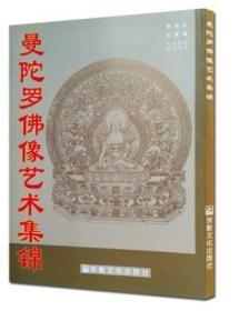 曼陀罗佛像艺术集锦 阿边;悟觉,常益 绘 宗教文化出版社