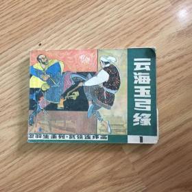 云海玉弓缘(1)连环画