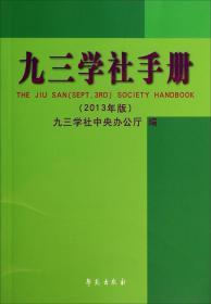 正版 九三学社手册(2013年版) 九三学社中央办公厅 学苑出版社