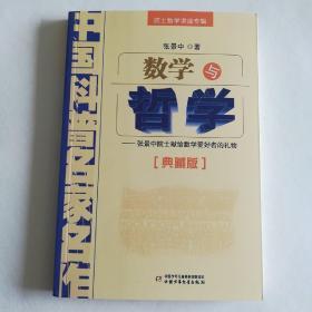 中国科普名家名作 院士数学讲座专辑-数学与哲学(典藏版)