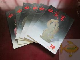 收藏家1999年(1-6本全)(双月刊)J