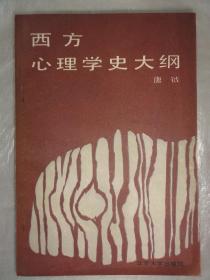 西方心理学史大纲(唐铖)