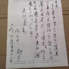 安徽省丝绸公司 信札一页