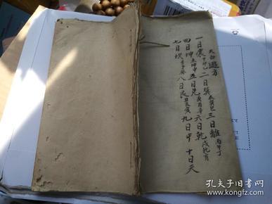 江西风水地理大师散出命理书,手抄秘诀,相面算命,吉凶占卜,死生有命富贵在天,一册在手朗朗上口,玄妙无穷。识者宝之。