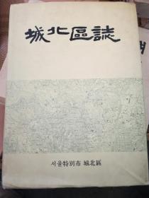 城北区志(韩文)