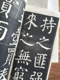 民国时期老字帖:《颜真卿诗品》北京义文书局印行,册页式经折装,字迹传神!