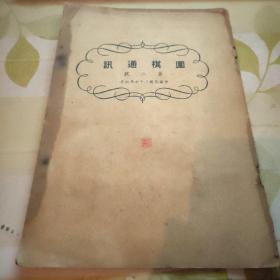 围棋通讯 【第二号】1948年出版      24号