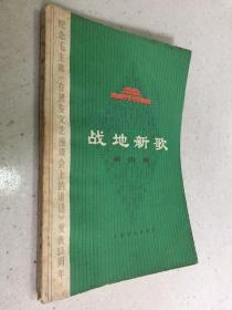 战地新歌(第四集) 纪念毛主席(在延安文艺座谈会上的讲话)发表33周年