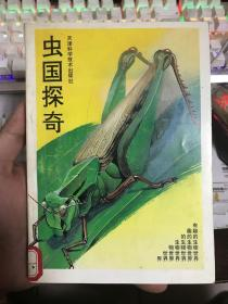 中国探奇  12