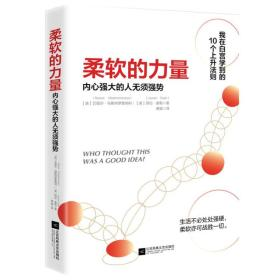 新书--柔软的力量:内心强大的人无须强势